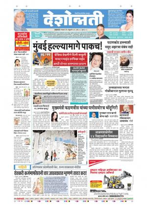 Jalgaon - Read on ipad, iphone, smart phone and tablets.