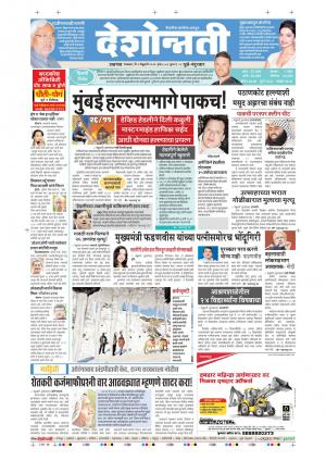 Dhule - Read on ipad, iphone, smart phone and tablets.