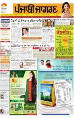 Jagraon   : Punjabi jagran News : 9th Fabuary 2016 - Read on ipad, iphone, smart phone and tablets.