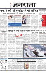 Jansatta, Hindi, 09/02/2016 - Read on ipad, iphone, smart phone and tablets.