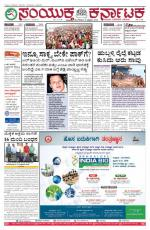 Feb 09, 2016, Hubballi - Read on ipad, iphone, smart phone and tablets.