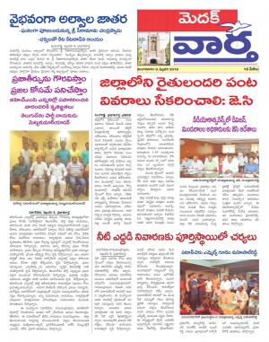 మెదక్ - Read on ipad, iphone, smart phone and tablets