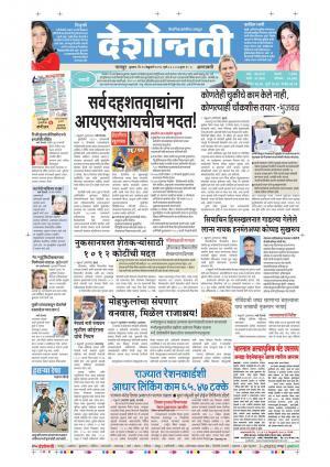 10th Feb Amravati - Read on ipad, iphone, smart phone and tablets.