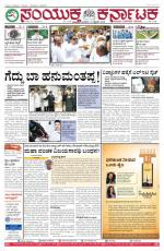 Feb 10, 2016, Hubballi - Read on ipad, iphone, smart phone and tablets.