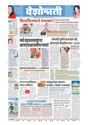 10th Feb Nagpur - Read on ipad, iphone, smart phone and tablets.