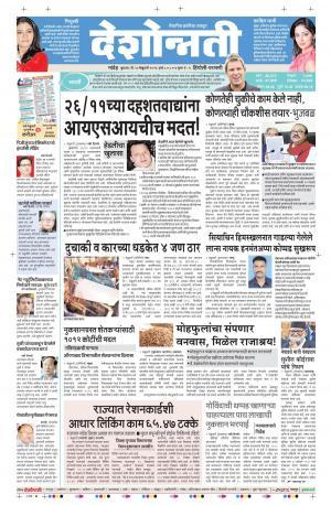 10th Feb Hingoli Parbhani - Read on ipad, iphone, smart phone and tablets.