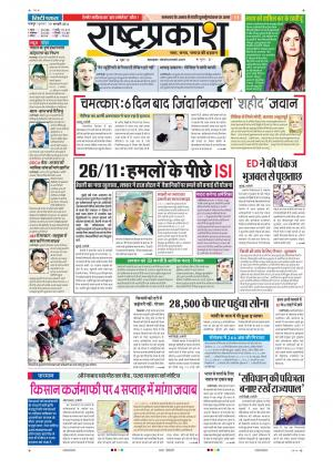 10th Feb Rashtraprakash - Read on ipad, iphone, smart phone and tablets.