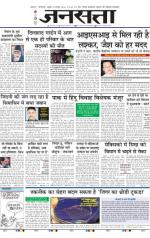 Jansatta, Hindi, 10/02/2016 - Read on ipad, iphone, smart phone and tablets.