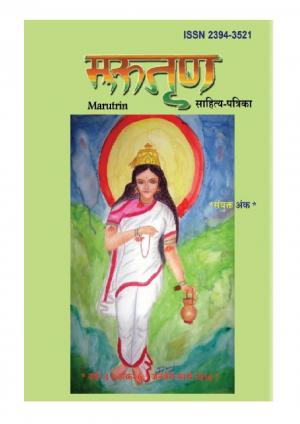 Marutrin Sahitya Patrika - Read on ipad, iphone, smart phone and tablets