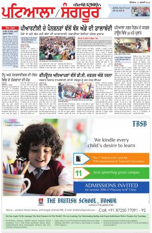 Punjabi Tribune (Patiala-Sangrur) - Read on ipad, iphone, smart phone and tablets.