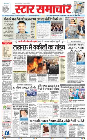 Star Samachar Satna - Read on ipad, iphone, smart phone and tablets