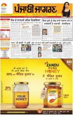 Jagraon   : Punjabi jagran News : 11th Fabuary 2016 - Read on ipad, iphone, smart phone and tablets.