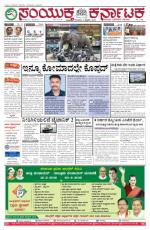 Feb 11, 2016, Hubballi - Read on ipad, iphone, smart phone and tablets.
