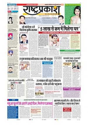 11th Feb Rashtraprakash - Read on ipad, iphone, smart phone and tablets.