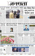Jansatta, Hindi, 11/02/2016 - Read on ipad, iphone, smart phone and tablets.