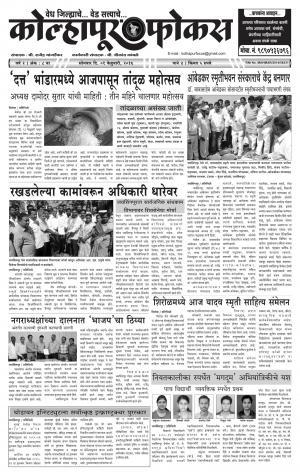 Kolhapur Focus (साप्ताहिक - कोल्हापूर फोकस) - संपादक: राजू मांजर्डेकर - 2016 Februaruy 01