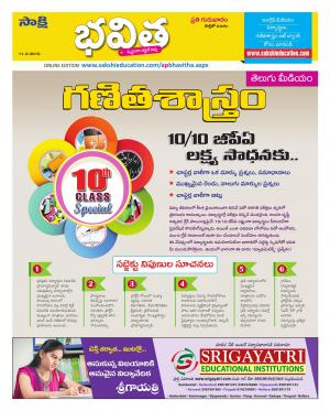 AP Bhavitha - Read on ipad, iphone, smart phone and tablets.