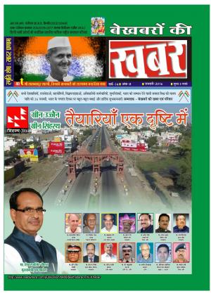 Bekhabaron Ki Khabar January 2016