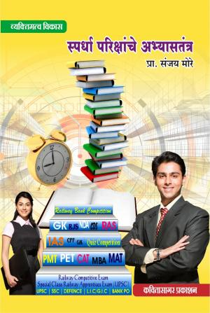 Spardha Parikshanche Abhyastantra (स्पर्धा परीक्षांचे अभ्यासतंत्र) - संजय भिकाजी मोरे (मुंबई)