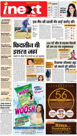 12-02-16 - Read on ipad, iphone, smart phone and tablets.