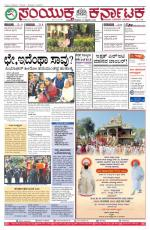 Feb 12, 2016, Hubballi - Read on ipad, iphone, smart phone and tablets.