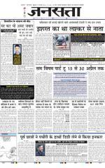 refresh Jansatta, Hindi, 12/02/2016 - Read on ipad, iphone, smart phone and tablets.