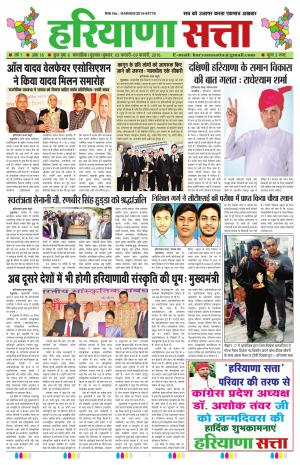 Haryana Satta 03 February - 09 February  - Read on ipad, iphone, smart phone and tablets.