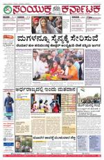 Feb  13, 2016, Hubballi - Read on ipad, iphone, smart phone and tablets.