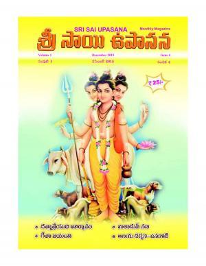 Sree Sai Upsana (Telugu) - Read on ipad, iphone, smart phone and tablets.