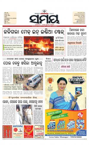 Odisha's Premier Colour Daily Newspaper