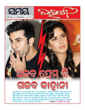 Samaya Taranga 2016-02-06 - Read on ipad, iphone, smart phone and tablets.