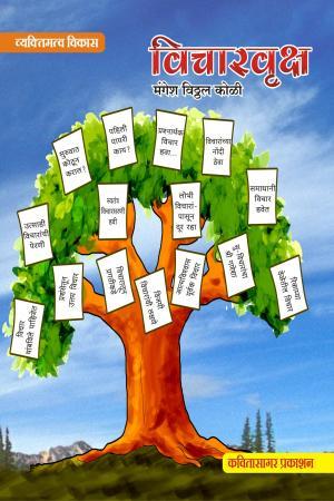 Vicharvrukash (विचारवृक्ष) - मंगेश विठ्ठल कोळी  - Read on ipad, iphone, smart phone and tablets