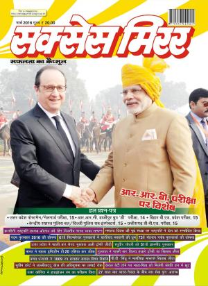 Success Mirror Hindi - Read on ipad, iphone, smart phone and tablets.