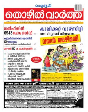 Thozhilvartha-2016 February 27 - Read on ipad, iphone, smart phone and tablets.