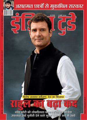 India Today Hindi-2nd March 2016 - Read on ipad, iphone, smart phone and tablets.