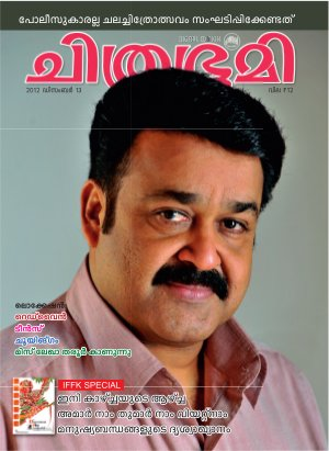 Chithrabhumi-2012 December 13 - Read on ipad, iphone, smart phone and tablets.