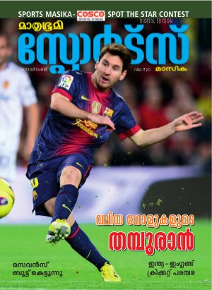 Sports Masika-2012 December - Read on ipad, iphone, smart phone and tablets.