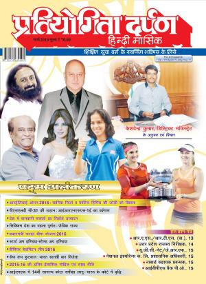 MARCH -2016  - Read on ipad, iphone, smart phone and tablets.