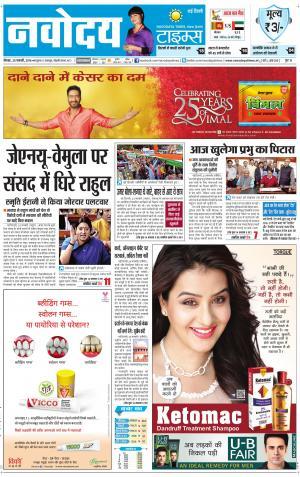 The Navodaya Times Faridabad