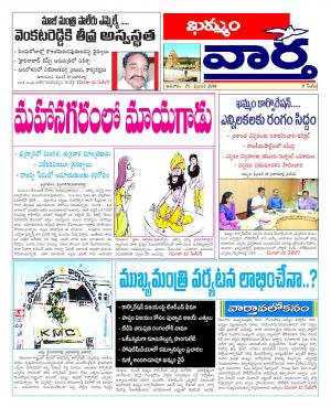 21-02-2016 - Read on ipad, iphone, smart phone and tablets.