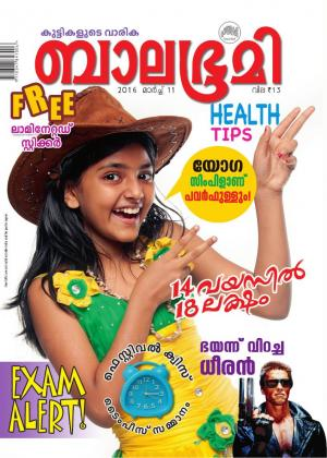 Balabhumi-2016 March 11 - Read on ipad, iphone, smart phone and tablets.
