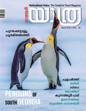 Yathra-2016 March - Read on ipad, iphone, smart phone and tablets.