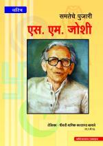 Samateche Pujari S. M. Joshi (समतेचे पुजारी एस. एम. जोशी) - श्रीमती माणिक नागावे