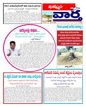 27-02-2016 - Read on ipad, iphone, smart phone and tablets.