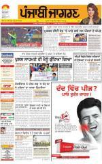 Jalandhar Dehat  : Punjabi jagran News : 28th Fabuary 2016 - Read on ipad, iphone, smart phone and tablets.