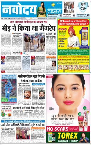 The Navodaya Times Faridabad - Read on ipad, iphone, smart phone and tablets.