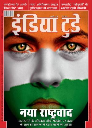 India Today Hindi-9th March 2016 - Read on ipad, iphone, smart phone and tablets.