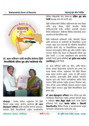 Maharashtra Book of Records (महाराष्ट्र बुक ऑफ रेकॉर्ड्स) - संपादक - डॉ. सुनील दादा पाटील - March 2016