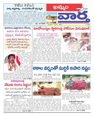 02-03-2016 - Read on ipad, iphone, smart phone and tablets.