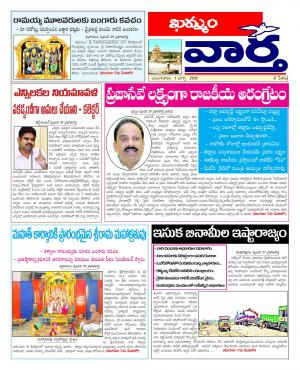 01-03-2016 - Read on ipad, iphone, smart phone and tablets.